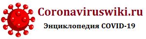 Coronaviruswiki.ru