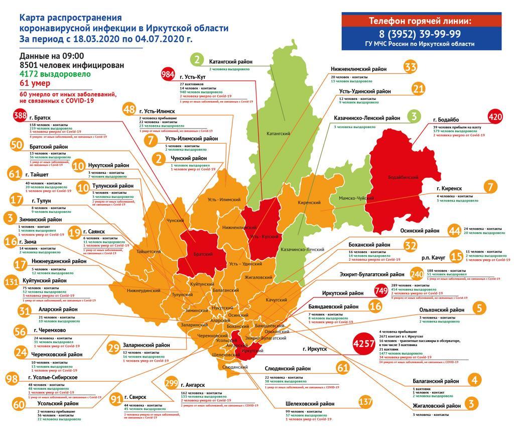 География распространения COVID-19 по области 4 июля 2020 года
